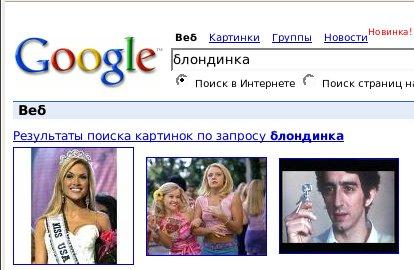 googleblonde.jpg
