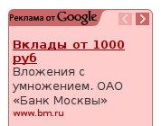 Банк Москвы в AdSense