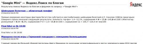 Баг в RSS выдачи Яндекса
